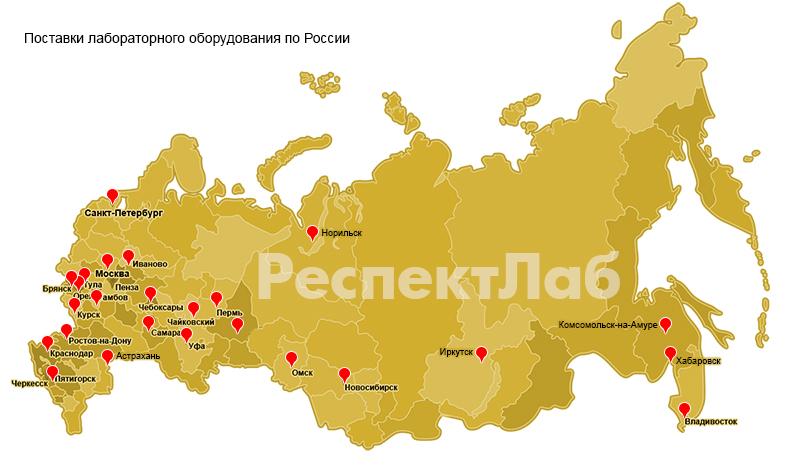 Респект Лаб. Поставки лабораторного оборудования по России
